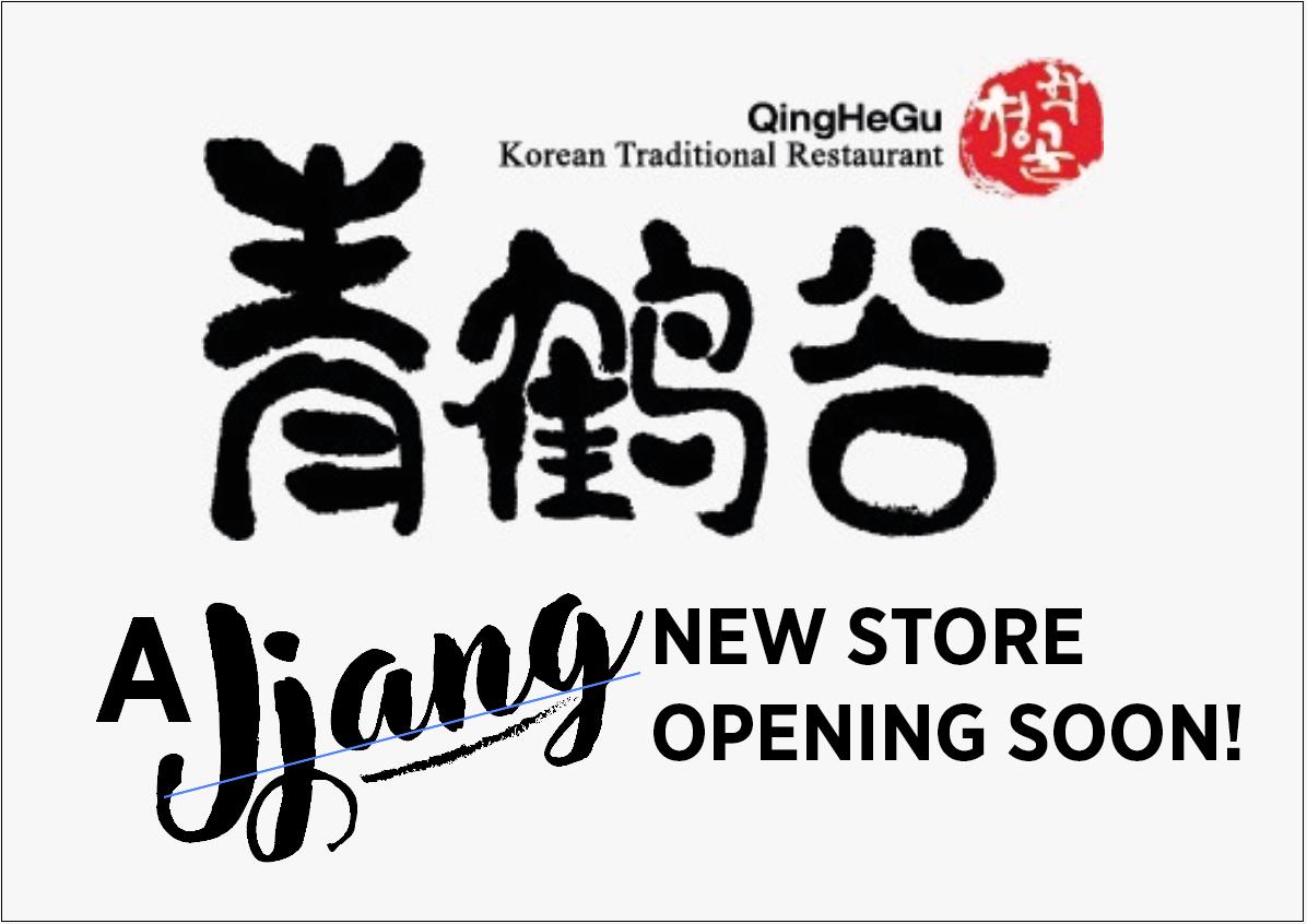 Qinghegu Korean Traditional Restaurant